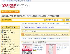auctions.yahoo.co.jp