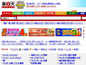 rakuten.co.jp