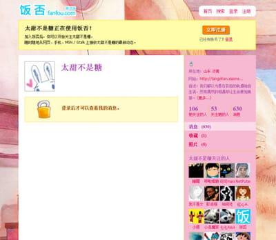 fanfou.com, la copie