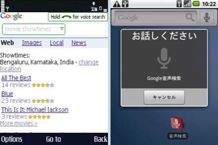 exemples du service de recherche vocale de google sur os symbian (à gauche) et